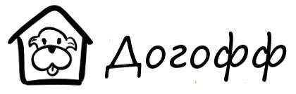 Догофф